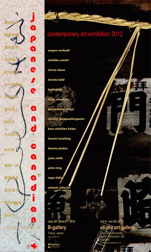 Japanese-Poster-Web.jpg